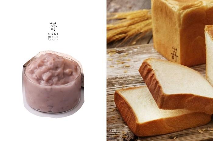 芋頭控終於等到:SAKImoto Bakery 綿密新口味,本週五上市!