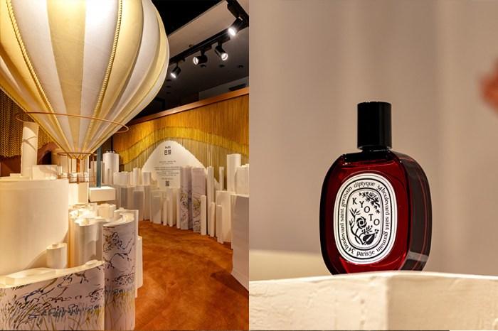 讓 diptyque 帶你踏上旅途:Le Grand Tour 特展中還藏有這幾款限定香氛!