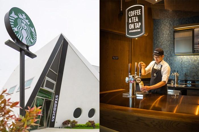 從台中、新竹到宜蘭:Starbucks 三間絕美門市新開幕,等著你在連假造訪!