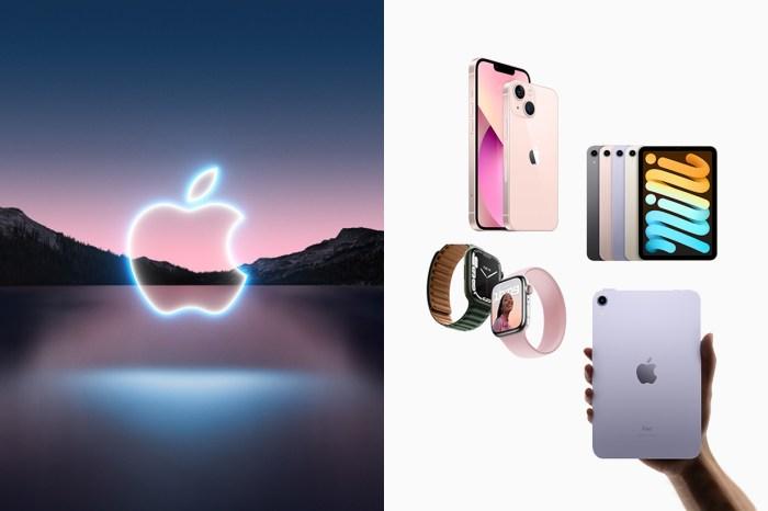 一次直擊 Apple 2021 秋季發表會內容:iPhone 13、iPad mini、Apple Watch … 懶人包!