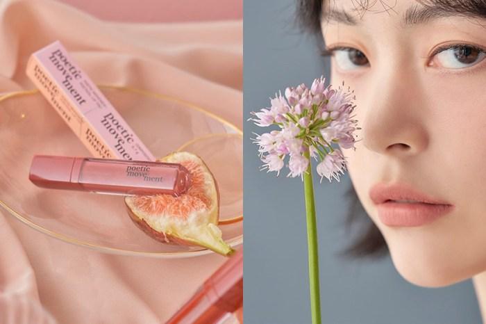 偷窺韓國女生的化妝包:小眾品牌 Poetic Movement 唇彩已被彩妝控們熱搜!