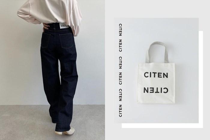 創立不到 3 個月:日本小眾品牌 CITEN,一眼就愛上的率性!