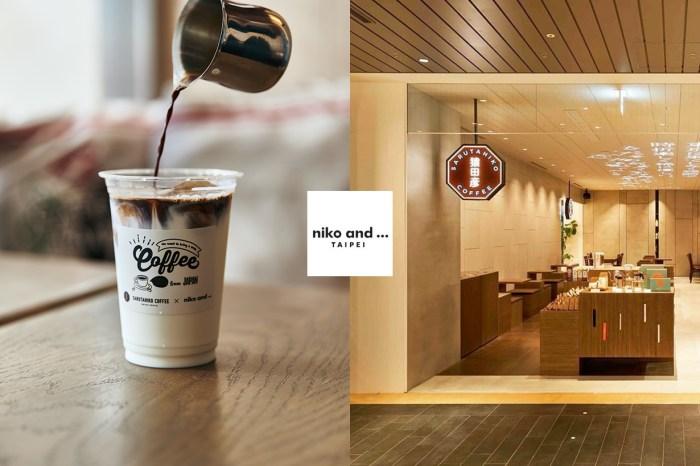 日本也喝不到:niko and … x 猿田彥珈琲,絕對想來一杯的限定口味!