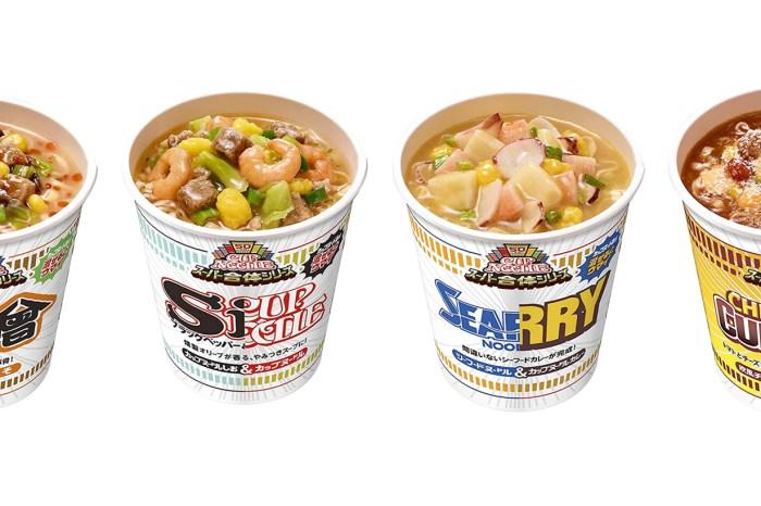 半世紀超強混血口味,日清 Cup Noodle 推出「Super 合體」限量版!