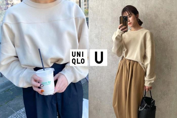 日本女生強烈推介:UNIQLO U 衛衣,2 個細節讓它賣翻!