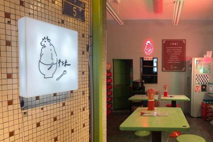 垂涎欲滴:新北牛滷飯專門店「牛下來」,隱藏甜點也很銷魂!