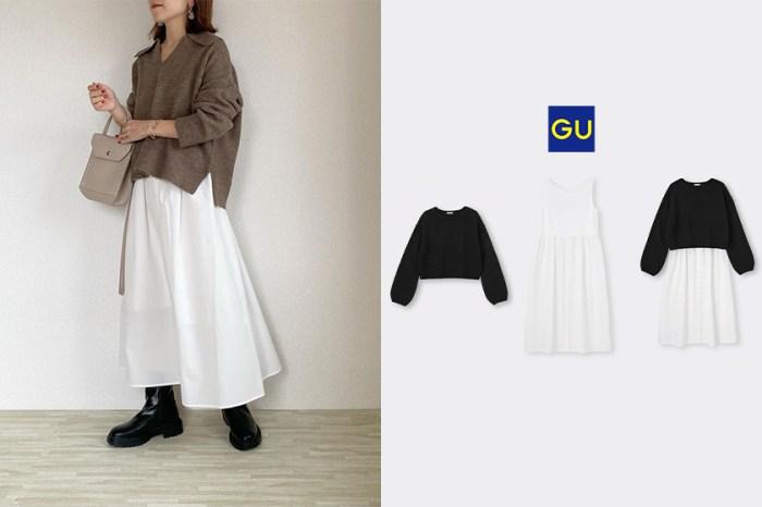 所有尺碼、顏色已完售:GU 一套兩件的毛衣連身裙以百搭設計深得日本女生喜愛