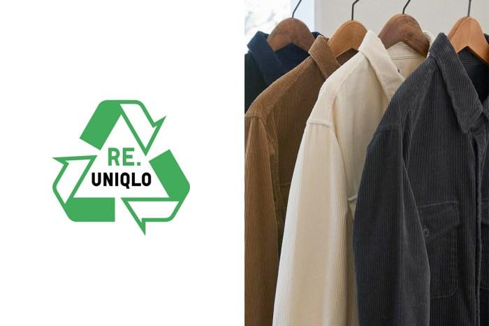 鼓勵回收舊衣,日本 UNIQLO 率先推出「電子禮卷」制度!