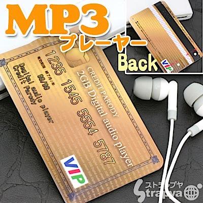 cardmp3player01.jpg