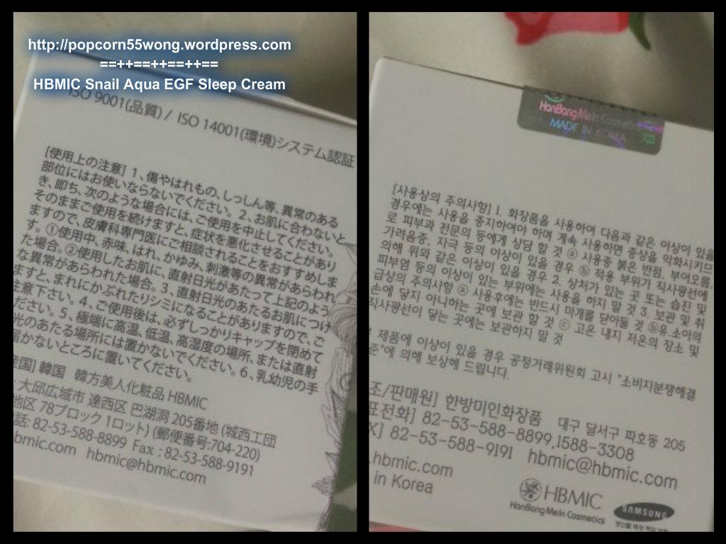 豆知識 ~ HBMIC韓方美人蝸牛水分EGF睡眠霜 – popcorn express