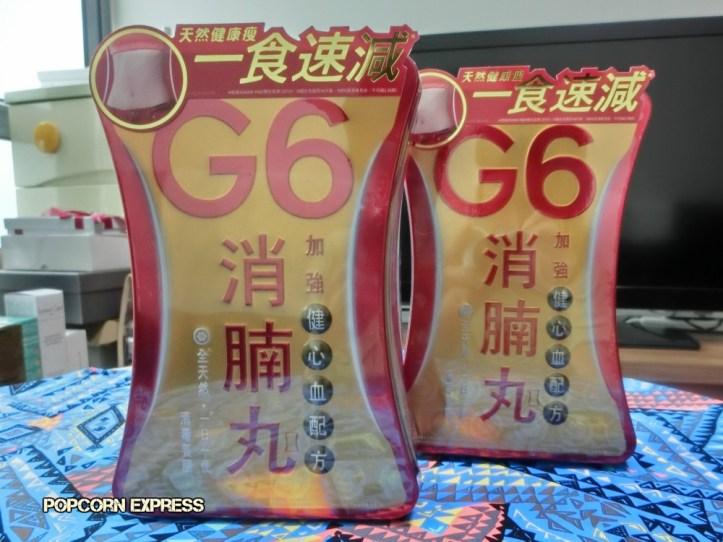 ASANA G6消腩丸有冇用?C9一個月試食報告! – popcorn express