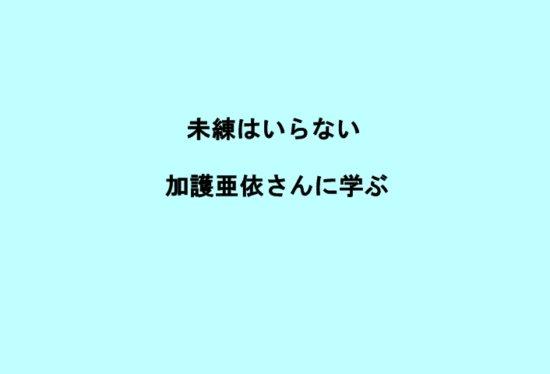 加護亜依さんの現在(ハロープロジェクト)から学ぶ「未練を残さない」