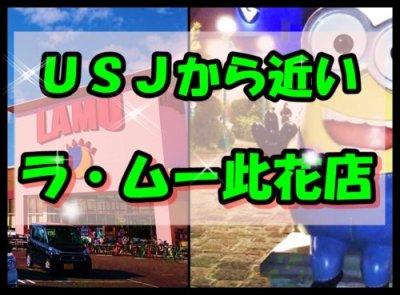 【2019年版】USJから近いスーパー「ラ・ムー」此花店でコンビニより安く買い物しよう【24時間営業】