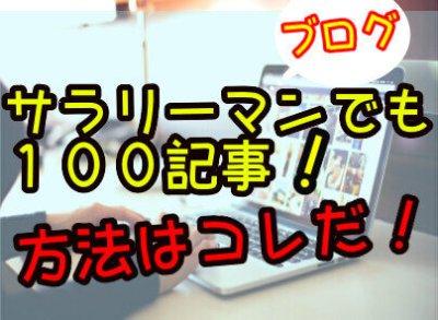【副業】時間がないサラリーマンでもブログ100記事を達成する方法