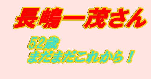 【体育会TV】長嶋一茂さん空手大会で優勝!【50代の挑戦!】