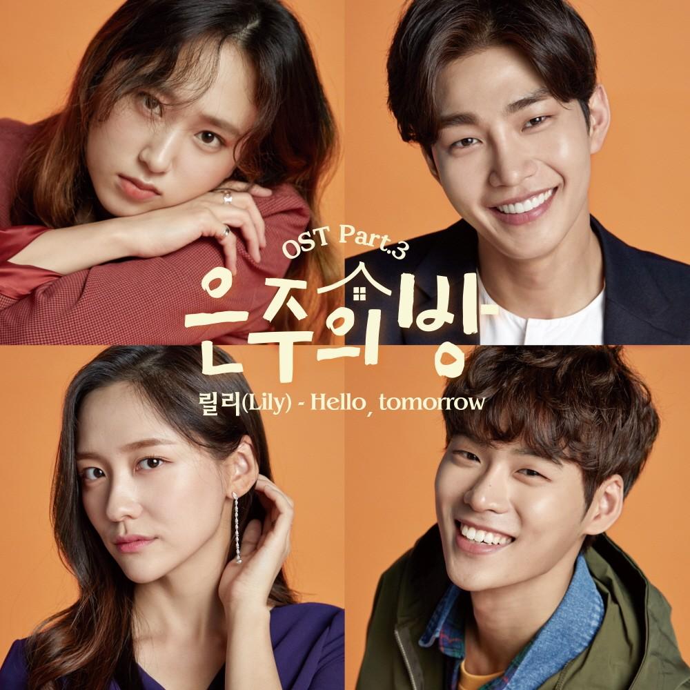 South korea plot synopsis by asianwiki staff © Lily Hello Tomorrow Dear My Room Ost Part 3 Popgasa Kpop Lyrics