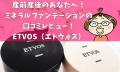 産前産後のあなたへ!ミネラルファンデーションの口コミレビュー!ETVOS(エトヴォス)