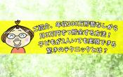 nensyuu300-tsuki3man-cyokin