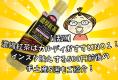 【話題】濃縮紅茶はカルディおすすめNO1!インスタ映えする500円前後の手土産5選もご紹介!