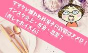 紗栄子衣装インスタ