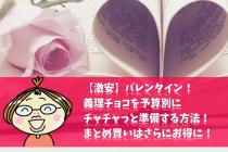 valentine-girichocolate-yosanbetsu