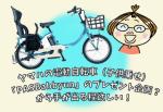 電動自転車ヤマハ