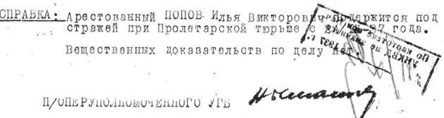 Справка из уголовного дела И.В. Попова