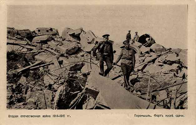 Перемышль (Пшемысль) – город в Галиции, до 1-й мировой войны превращен в укрепленную крепость с внешним кольцом размером в 45 км, в 1915 г. взят русской армией, несколько месяцев спустя отвоеван австрийцами и немцами