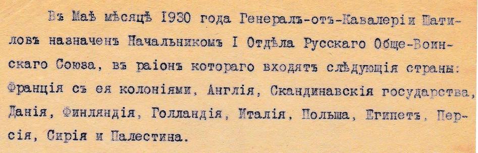 Из биографии П.Н. Шатилова