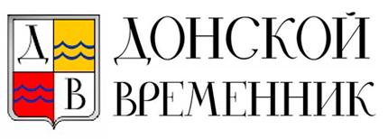 Краеведческий альманах «Донской временник»