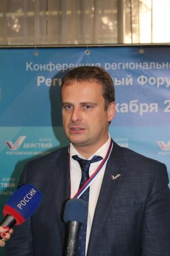 Таганрог, конференция, ОНФ, Михаил Попов