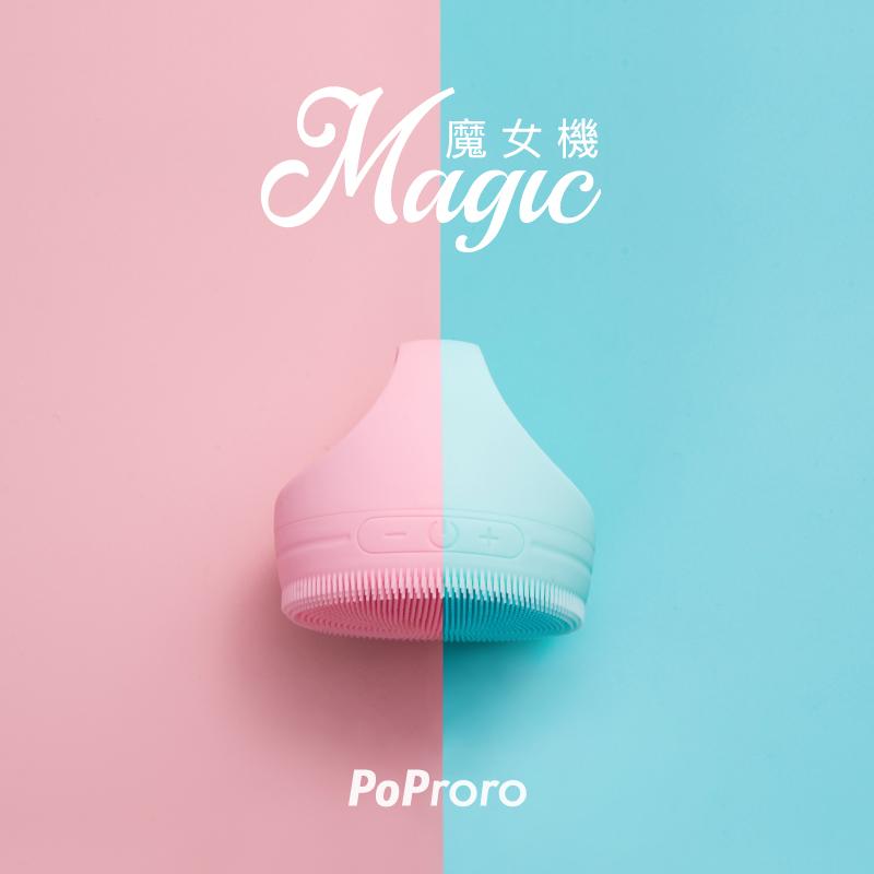 POPRORO洗臉機|POPORORO魔女機