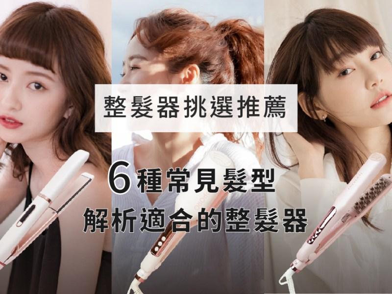 三款熱銷整髮器推薦x六種常見捲髮髮型 找到你的命定整髮器