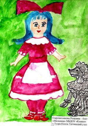 Сыромятникова Розалина