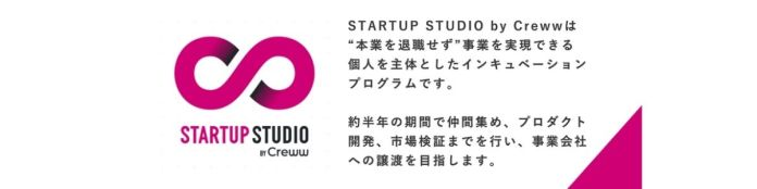 Startup Studioとは?
