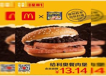 McDonald's lança sanduíche de carne de porco com bolacha Oreo