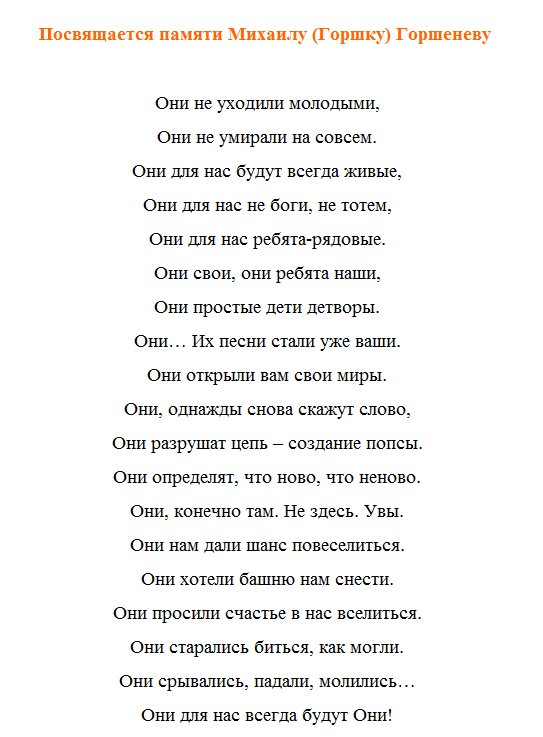 Михаил-Горшенёв-Горшок-7