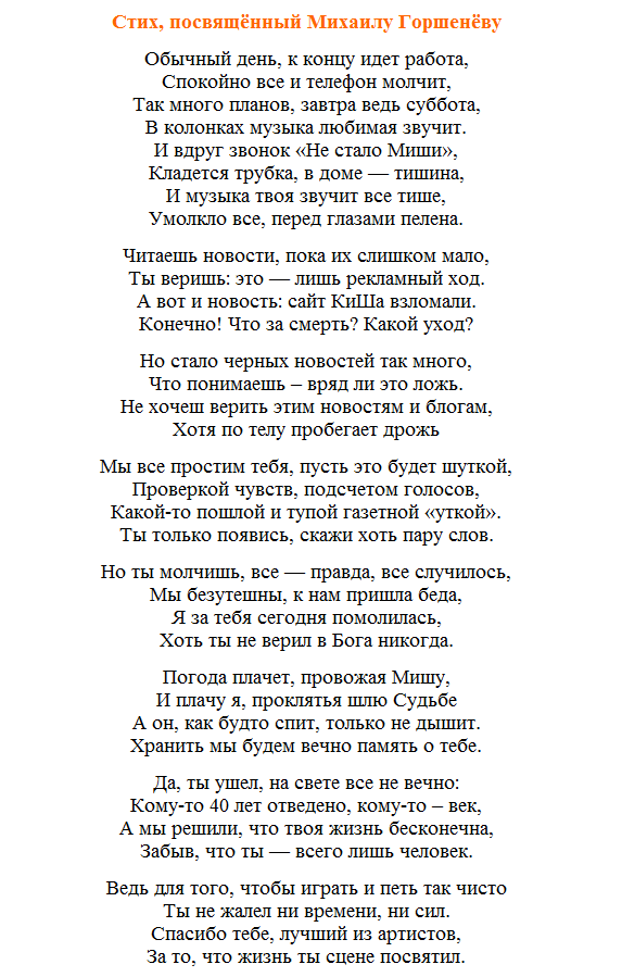 Михаил-Горшенёв-Горшок-8