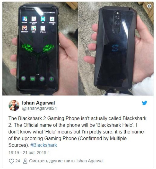Xiaomi Black Shark 2 будет называться Black Shark Helo