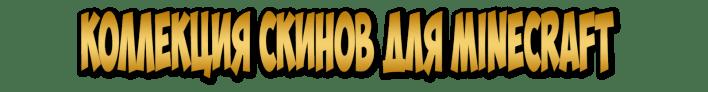 Коллекция Бесплатных Скинов для Майнкрафт