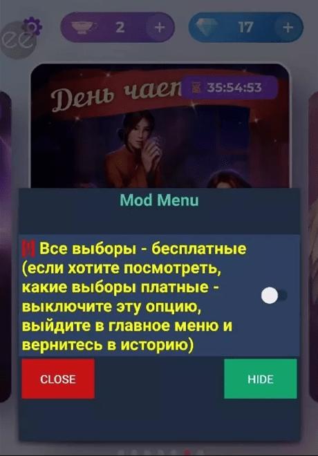 Чит Коды Клуб Романтики. Бесплатные Алмазы и Чай.