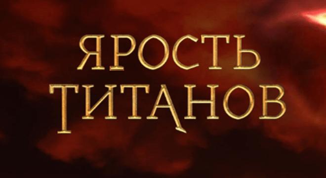 """""""Ярость Титанов"""" Ветка с Мерфи - Лучшие Выборы"""