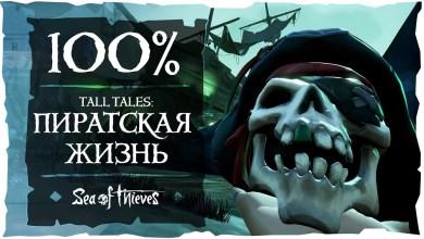 "Sea of Thieves: Прохождение Tall Tales ""Пиратская Жизнь"""