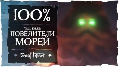 "Sea of Thieves: Прохождение Tall Tales #5 ""Повелители Морей"""