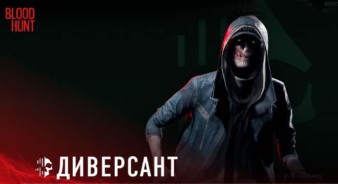 Руководство по кланам и архетипам | All Vampire: The Masquerade - Персонажи из Bloodhunt