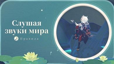 """""""Слушая звуки мира"""" Genshin Impact 2.2 - Как играть, Награды, Хитрости."""