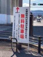 太宰府天満宮への初詣、西鉄都府楼前駅周辺の無料駐車場を活用すべし!