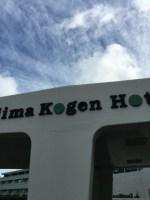 良質なおもてなし、城島高原ホテル。