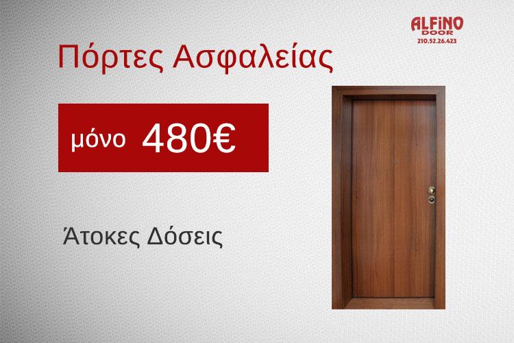 portes-asfaleias-prosfora-480-1