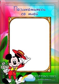 Портфолио для девочки Микки Маус » Портфолио для детского сада